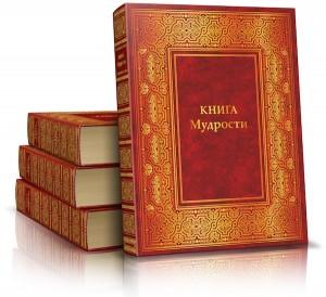 Ugunīgā grāmata